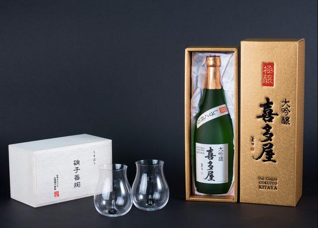 福岡,大吟醸,大吟醸 極醸 喜多屋うすはり大吟醸グラス