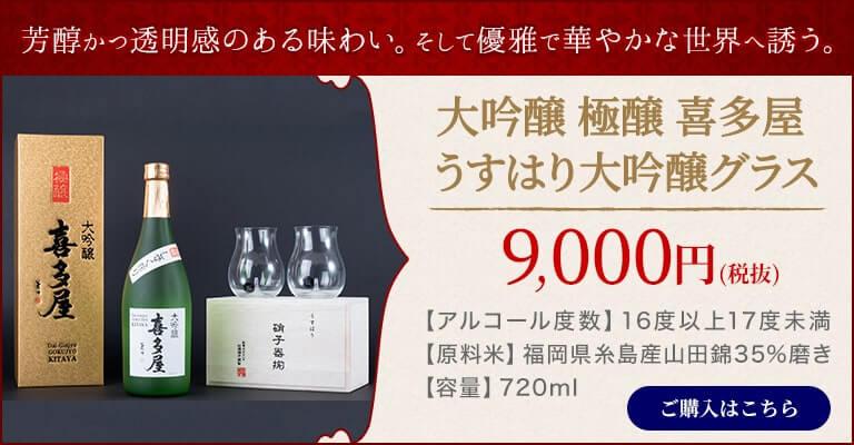 大吟醸 極醸 喜多屋 うすはり大吟醸グラス 9,000円(税抜)/ご購入はこちら