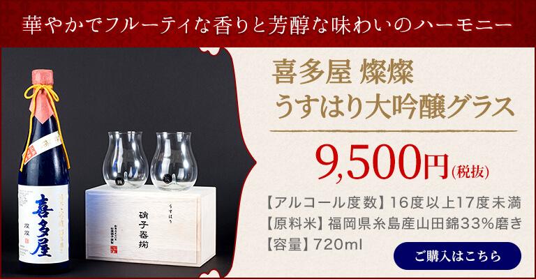 喜多屋 燦燦 うすはり大吟醸グラス 9,500円/ご購入はこちら