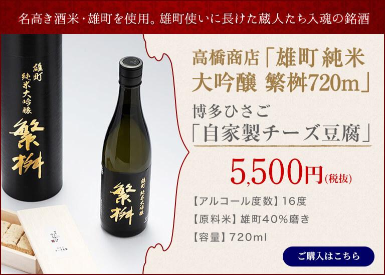 雄町純米大吟醸 繁桝 & 博多ひさごの自家製チーズ豆腐 5,500円/ご購入はこちら