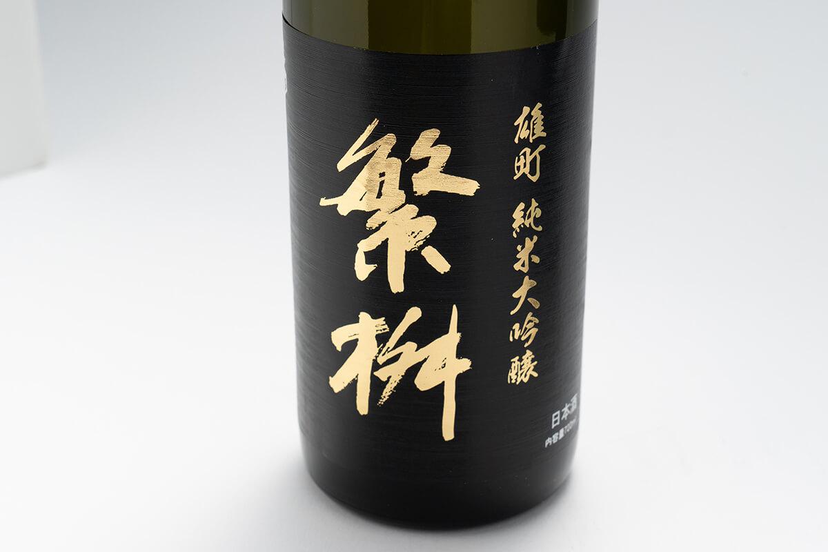 福岡,八女,大吟醸,日本酒,喜多屋,繁桝,友添