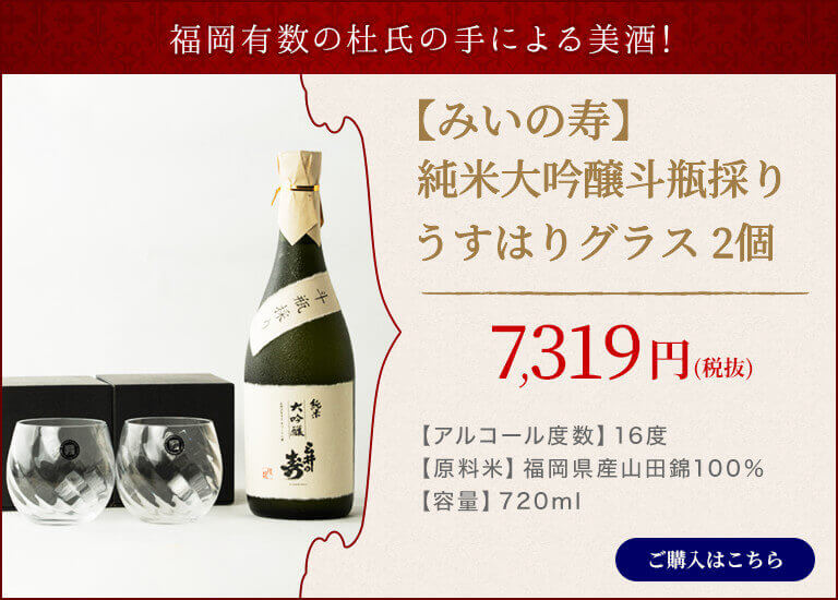 三井の寿 純米大吟醸 斗瓶採り 松徳ガラス「KATACHI」 7,319円/ご購入はこちら