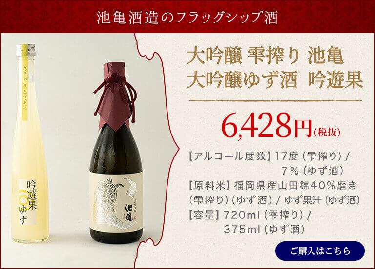 大吟醸 雫搾り 池亀 & 大吟醸ゆず酒 吟遊果 6,428円/ご購入はこちら