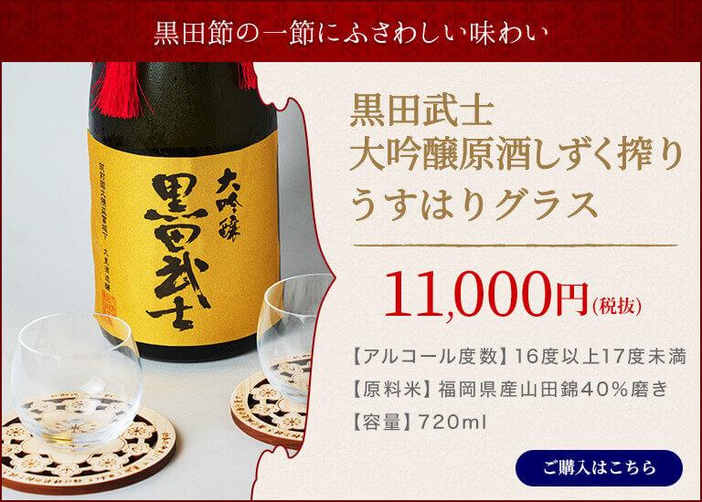 黒田武士 大吟醸原酒 しずく搾り & うすはり酒器セット 11,000円/ご購入はこちら