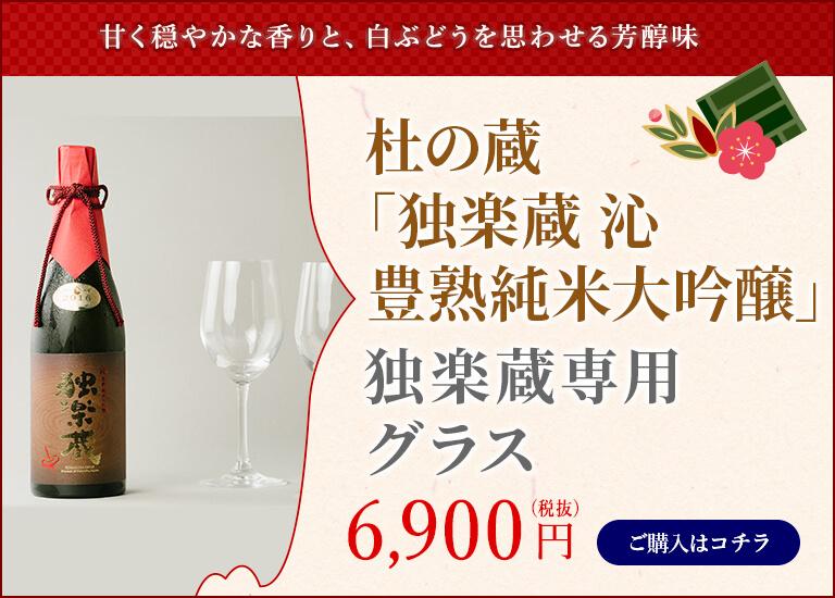 独楽蔵 沁(しん)豊熟純米大吟醸 & 独楽蔵専用グラスのセット 11,000円/ご購入はこちら