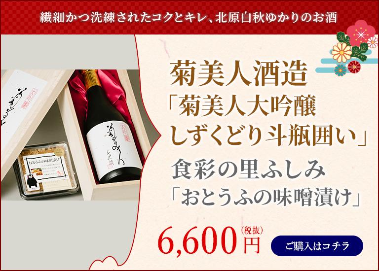 「菊美人大吟醸しずくどり斗瓶囲い」&「おとうふの味噌漬け」セット 6,600円/ご購入はこちら