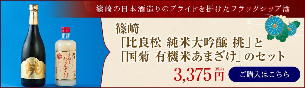 「比良松 純米大吟醸 挑」&「国菊 有機米あまざけ」セット 3,375円/ご購入はこちら