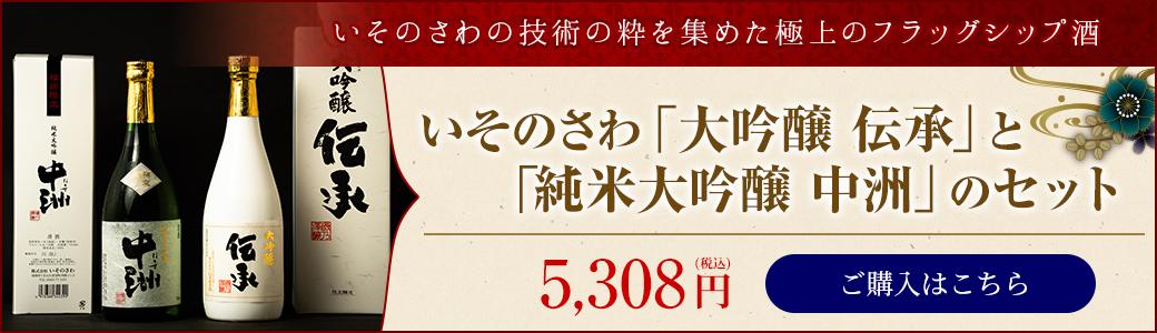 「大吟醸 伝承」&「純米大吟醸 中洲」セット 5,308円/ご購入はこちら