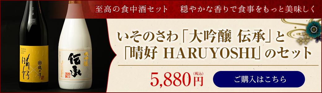 「大吟醸 伝承」&「晴好 HARUYOSHI」セット 5,880円/ご購入はこちら