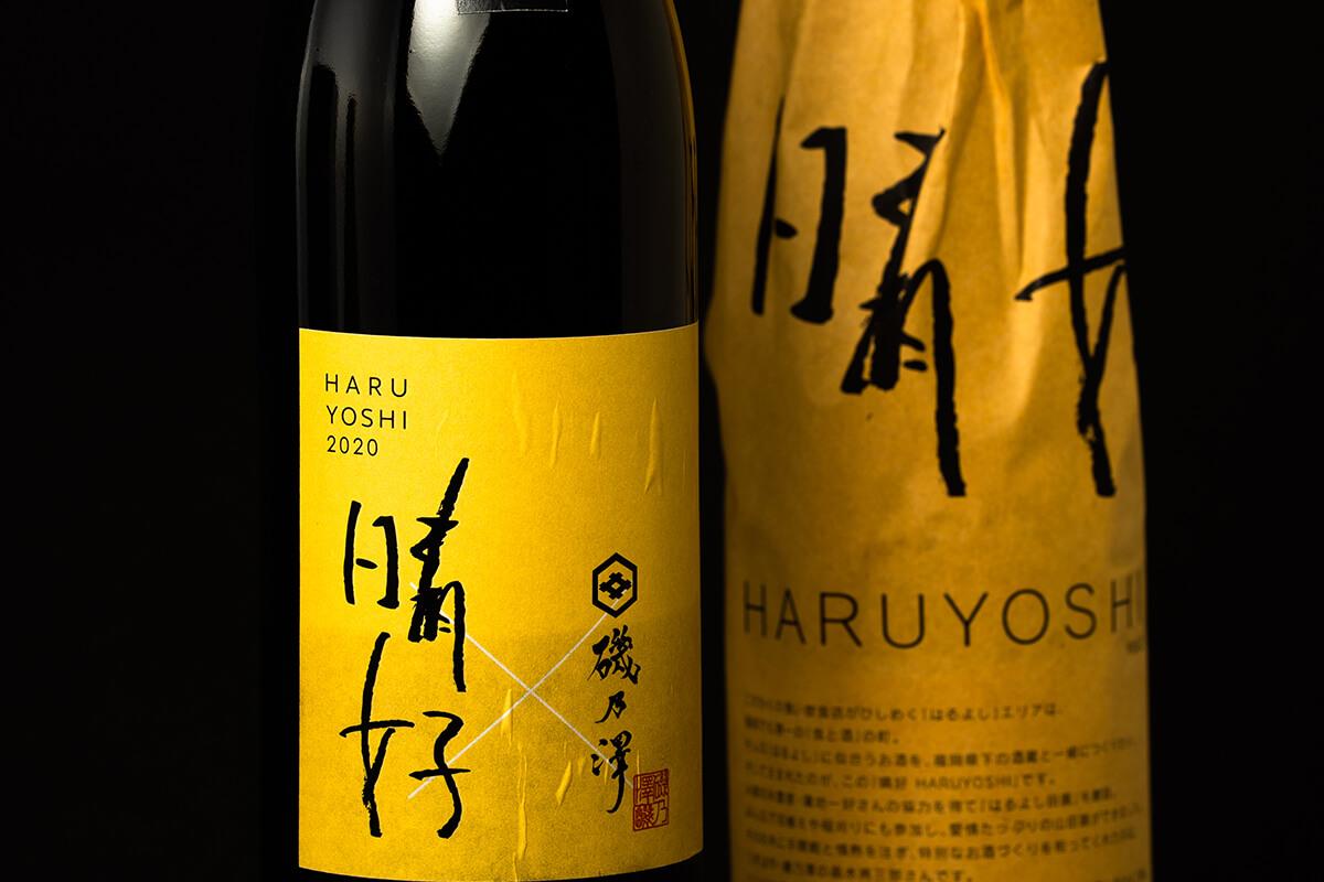 福岡,うきは市,いそのさわ,日本酒,伝承,晴好