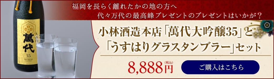 「大吟醸 萬代」&「うすはりグラス」セット 8,888円/ご購入はこちら