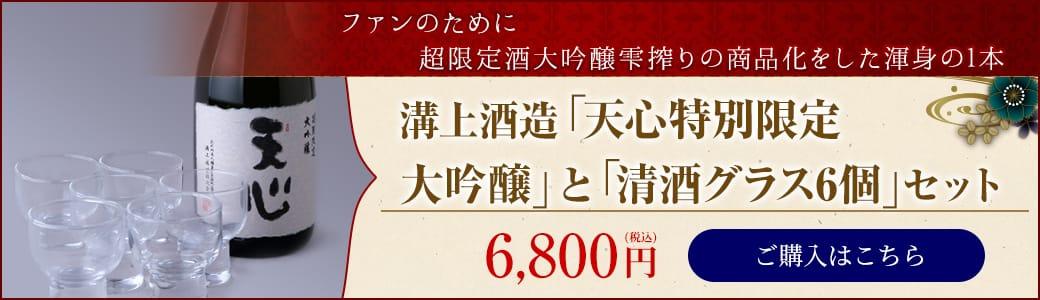 「天心特別限定大吟醸酒」&「清酒グラス6個」セット 6,800円/ご購入はこちら